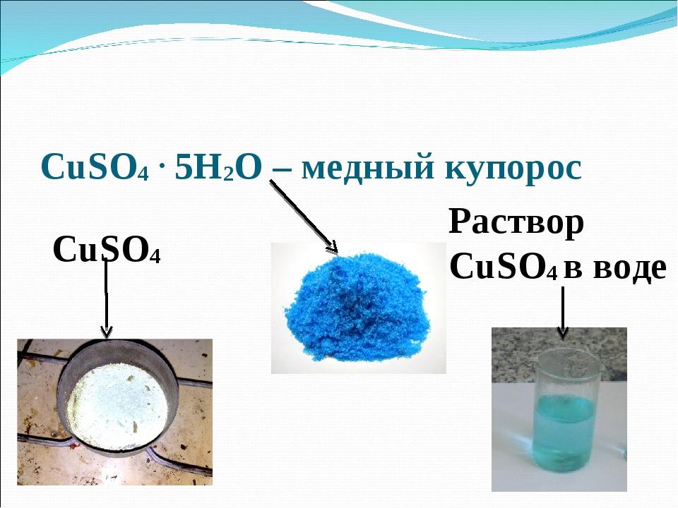 CuSO4 . 5H2O – медный купорос CuSO4 Раствор CuSO4 в воде