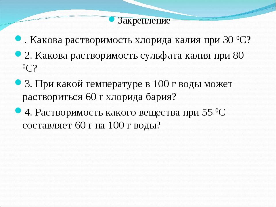 . Какова растворимость хлорида калия при 30 0С? 2. Какова растворимость сульф...