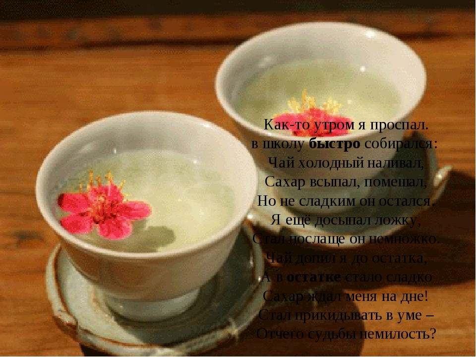 Как-то утром я проспал. в школубыстрособирался: Чай холодный наливал, Саха...