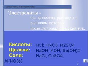 Электролиты и неэлектролиты это вещества, растворы и расплавы которых провод