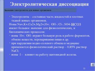 Значении электролитов для живых организмов Электролитическая диссоциация Эле