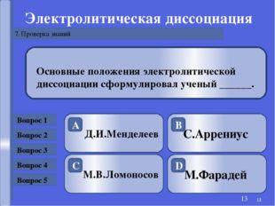 Электролитическая диссоциация 7. Проверка знаний Электролитическая диссоциац