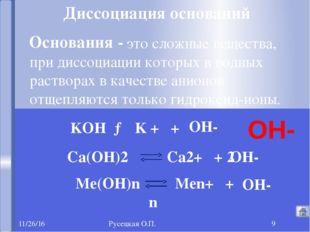 Русецкая О.П. это сложные вещества, при диссоциации которых в водных раствор