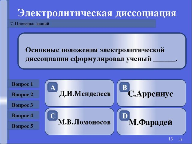 Электролитическая диссоциация 7. Проверка знаний Электролитическая диссоциац...