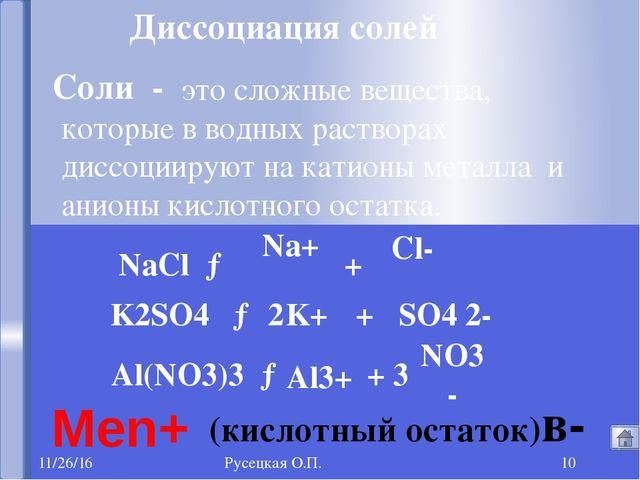 Русецкая О.П. это сложные вещества, которые в водных растворах диссоциируют...