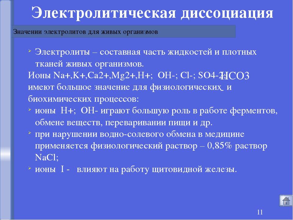 Значении электролитов для живых организмов Электролитическая диссоциация Эле...