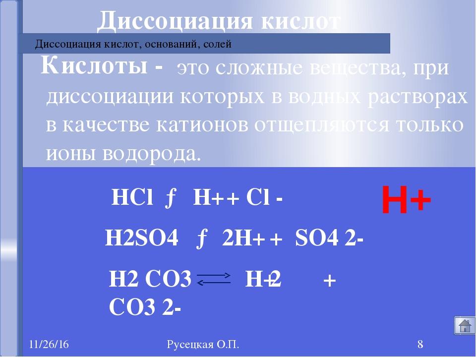 Русецкая О.П. это сложные вещества, при диссоциации которых в водных раствор...