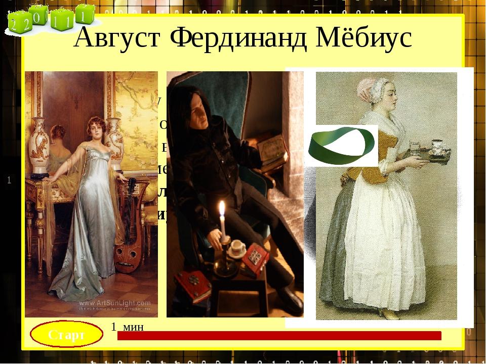 Август Фердинанд Мёбиус В1858 годуустановил существование односторонних по...