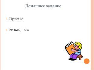 Домашнее задание Пункт 38 № 1522, 1535