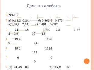 Домашняя работа №1516 а) 0,43,2 0,24, б) 0,862,5 0,375, в)1,87,2 2,34, г) 0,4