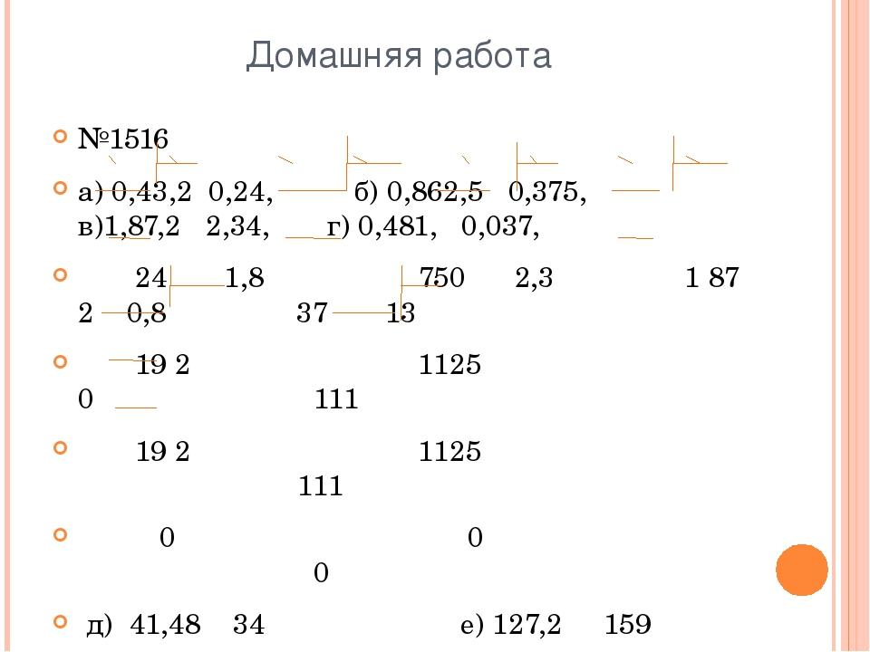 Домашняя работа №1516 а) 0,43,2 0,24, б) 0,862,5 0,375, в)1,87,2 2,34, г) 0,4...