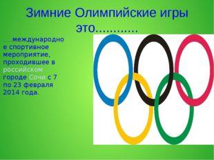 Зимние Олимпийские игры это............ …....международное спортивное меропри