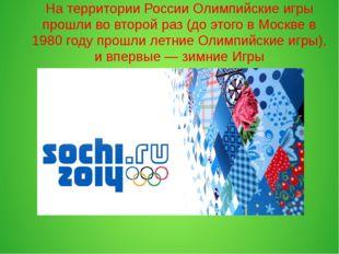 На территории России Олимпийские игры прошли во второй раз (до этого в Москве