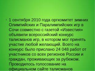 1 сентября 2010 года оргкомитет зимних Олимпийских и Паралимпийских игр в Со