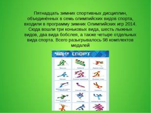 Пятнадцать зимних спортивных дисциплин, объединённых в семь олимпийских видов