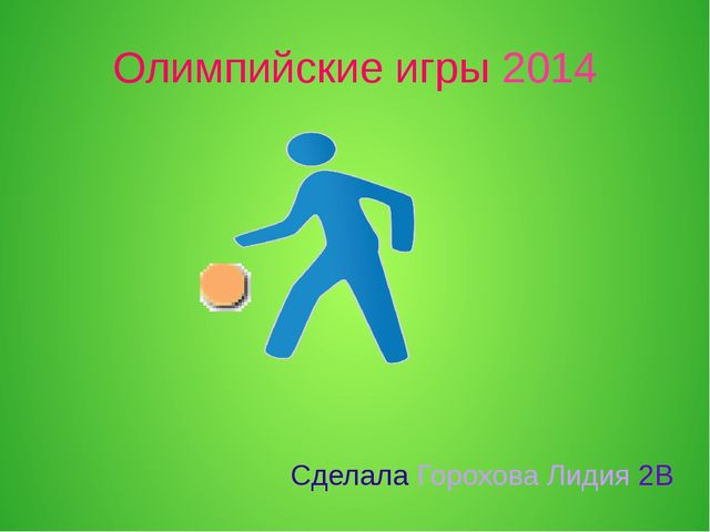 Олимпийские игры 2014 Сделала Горохова Лидия 2В