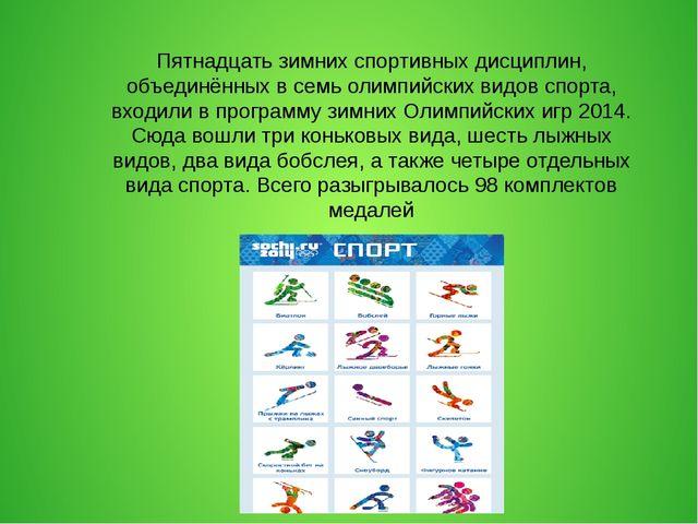 Пятнадцать зимних спортивных дисциплин, объединённых в семь олимпийских видов...