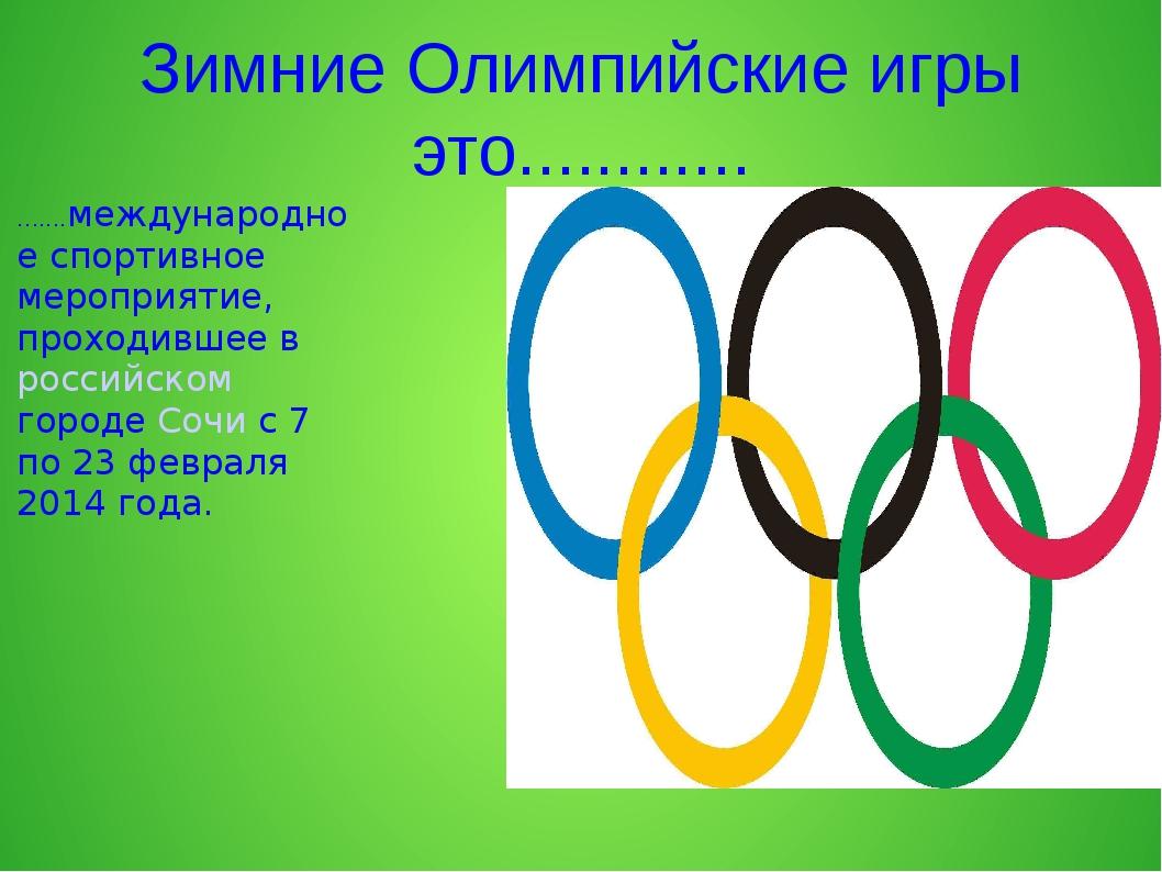 Зимние Олимпийские игры это............ …....международное спортивное меропри...