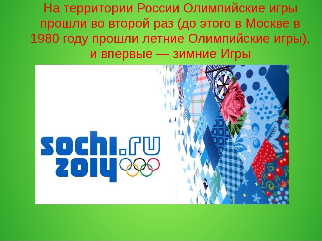 На территории России Олимпийские игры прошли во второй раз (до этого в Москве...