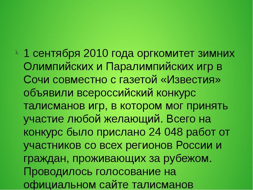 1 сентября 2010 года оргкомитет зимних Олимпийских и Паралимпийских игр в Со...