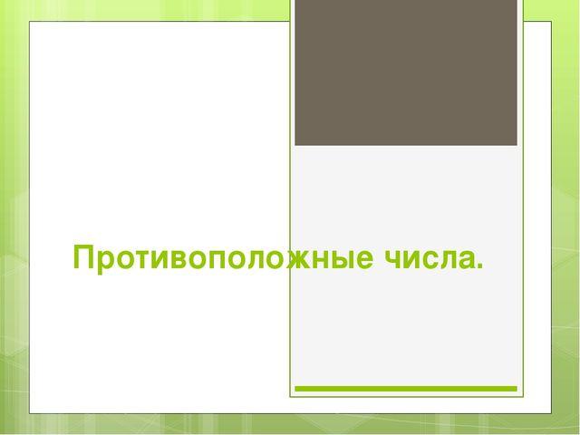 Противоположные числа. ЧерныхМА: Черных М.А., учитель математики МБОУ гимназ...
