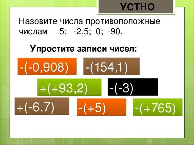 УСТНО Назовите числа противоположные числам 5; -2,5; 0; -90. Упростите записи...