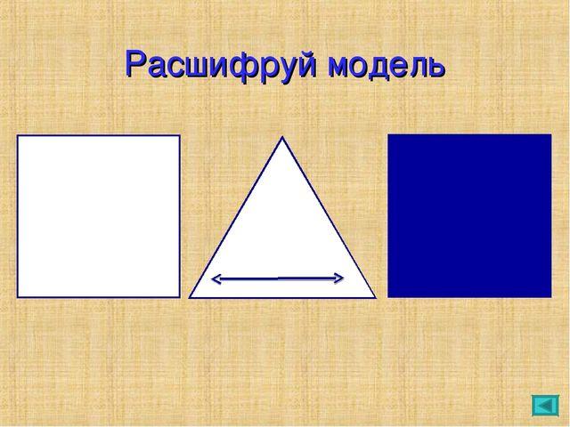 Расшифруй модель