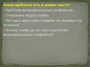 Какие проблемы есть в данном тексте? Проблема межнациональных конфликтов. Отн
