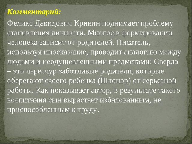 Комментарий: Феликс Давидович Кривин поднимает проблему становления личности....