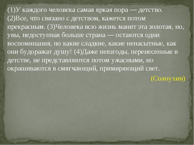(1)У каждого человека самая яркая пора — детство. (2)Все, что связано с детст...