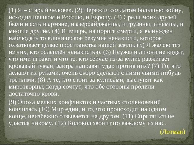 (1) Я – старый человек. (2) Пережил солдатом большую войну, исходил пешком и...