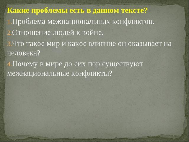 Какие проблемы есть в данном тексте? Проблема межнациональных конфликтов. Отн...