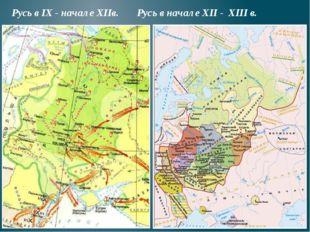 Русь в IX - начале XIIв. Русь в начале XII - XIII в.
