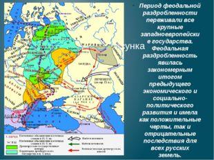 Период феодальной раздробленности переживали все крупные западноевропейские г