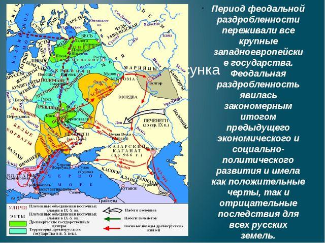 Период феодальной раздробленности переживали все крупные западноевропейские г...