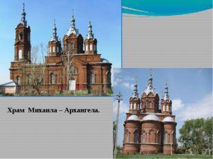 Храм Михаила – Архангела.