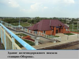 Здание железнодорожного вокзала станции«Оборона».
