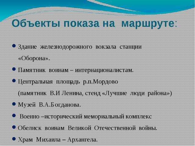 Объекты показа на маршруте: Здание железнодорожного вокзала станции «Оборона»...