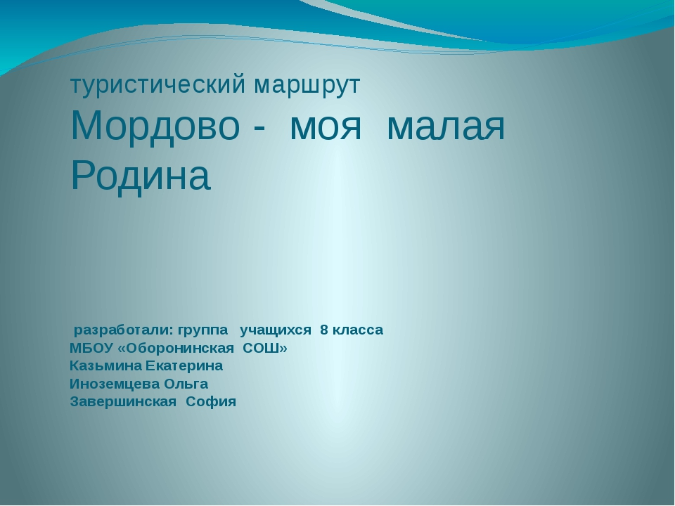 туристический маршрут Мордово - моя малая Родина разработали: группа учащихся...