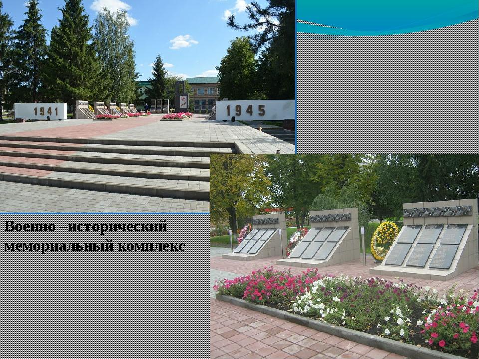 Военно –исторический мемориальный комплекс