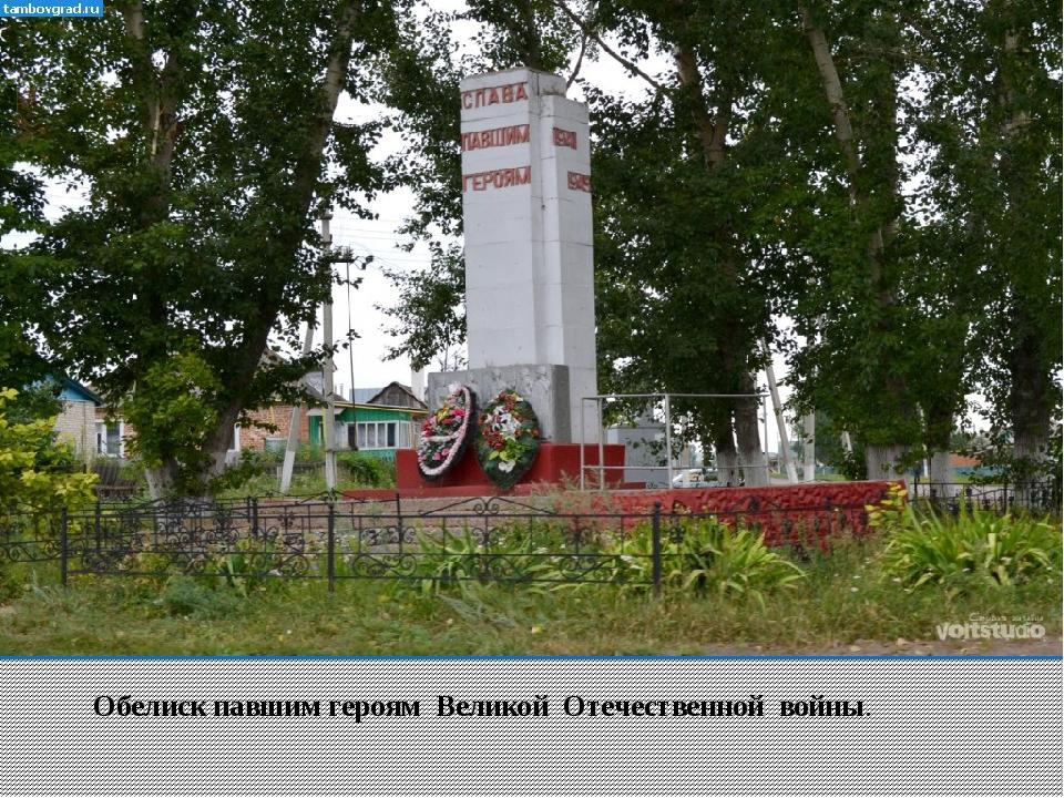 Обелиск павшим героям Великой Отечественной войны.