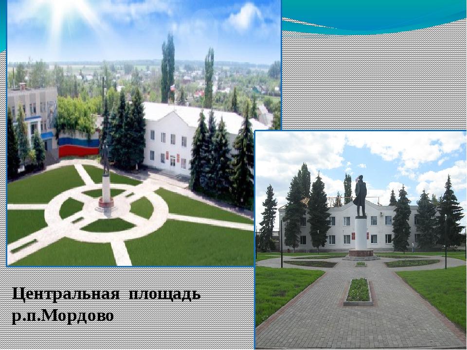 Центральная площадь р.п.Мордово