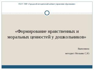 ГБОУ ЛНР «Городской методический кабинет управления образования» «Формировани