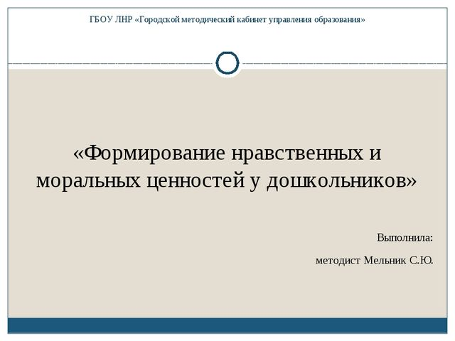 ГБОУ ЛНР «Городской методический кабинет управления образования» «Формировани...