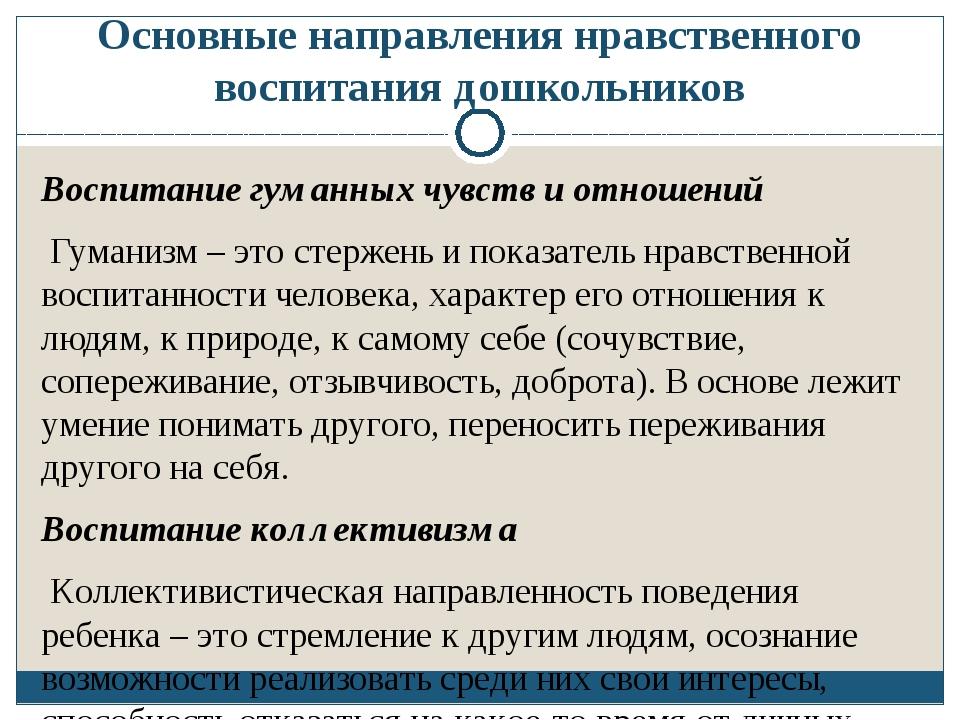 Основные направления нравственного воспитания дошкольников Воспитание гуманны...