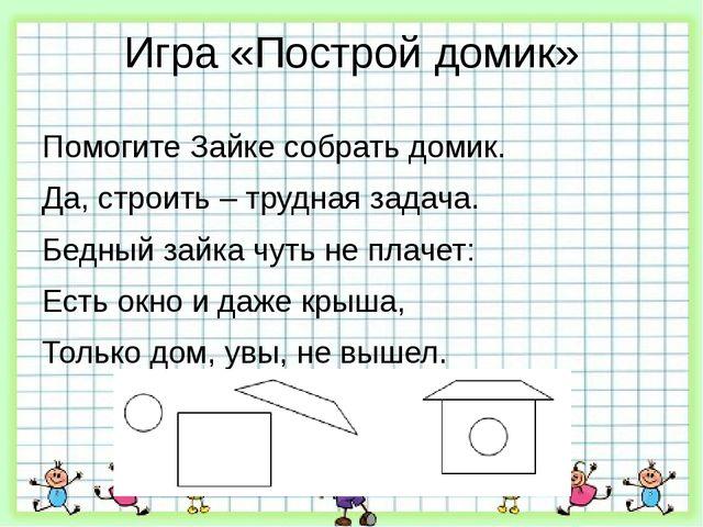 Игра «Построй домик» Помогите Зайке собрать домик. Да, строить – трудная зада...
