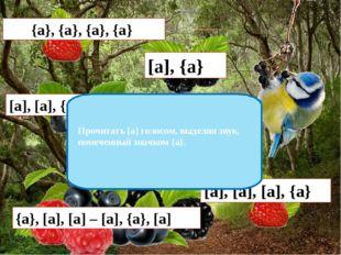 {а}, {а}, {а}, {а} [a], [a], {a} – {a}, [a], [a], [a] [а], [а], [а], {а} {а}