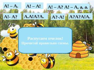 А!- А? А! – А? А! – А, а, а. А! – А. А! – А! А?А?А!А. А.А!А?А. А?-А! Распугае