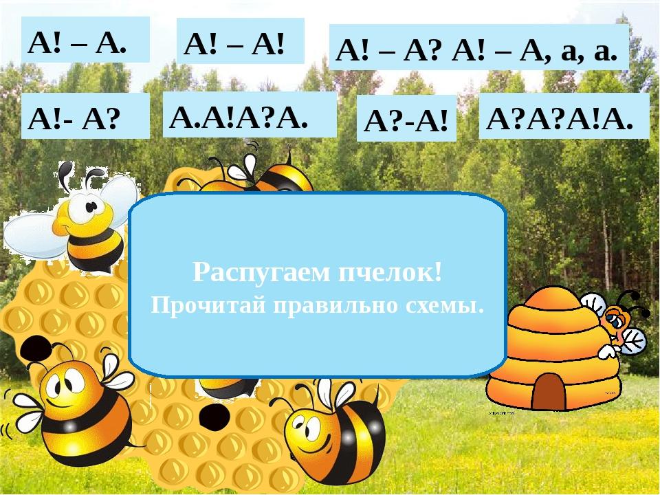 А!- А? А! – А? А! – А, а, а. А! – А. А! – А! А?А?А!А. А.А!А?А. А?-А! Распугае...