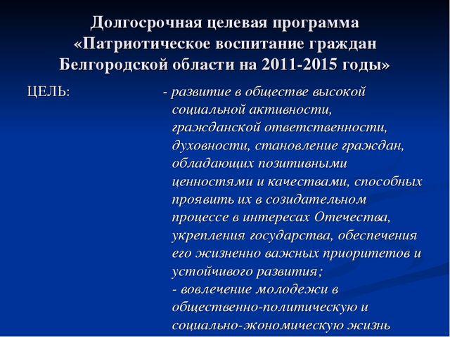 Долгосрочная целевая программа «Патриотическое воспитание граждан Белгородско...